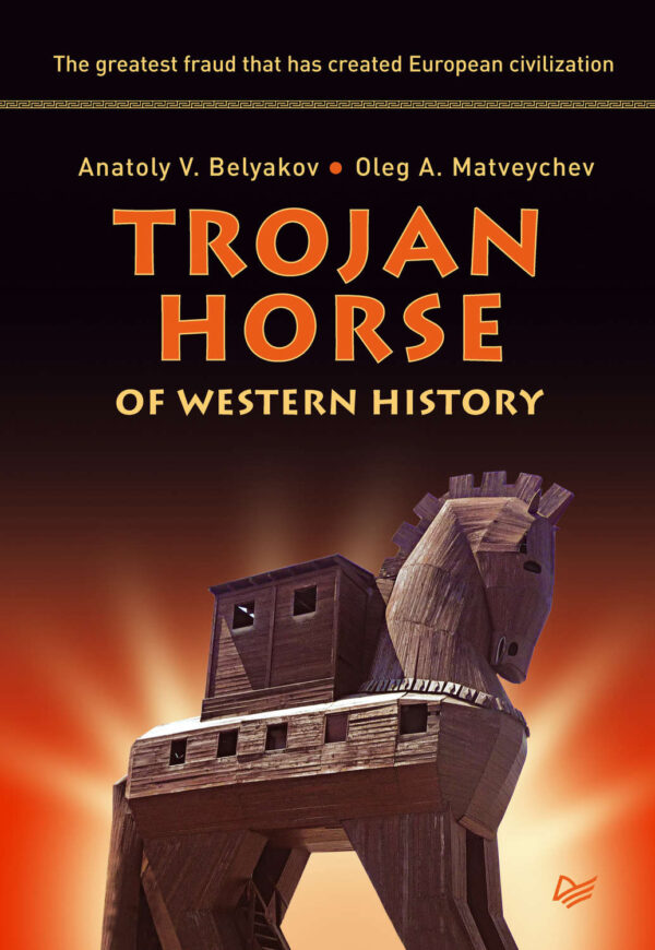 Trojan Horse of Western History