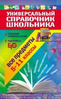 Универсальный справочник школьника. 5-11 класс: все предметы