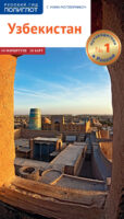 Узбекистан. Путеводитель + мини-разговорник