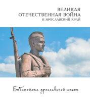 Великая Отечественная война и Ярославский край