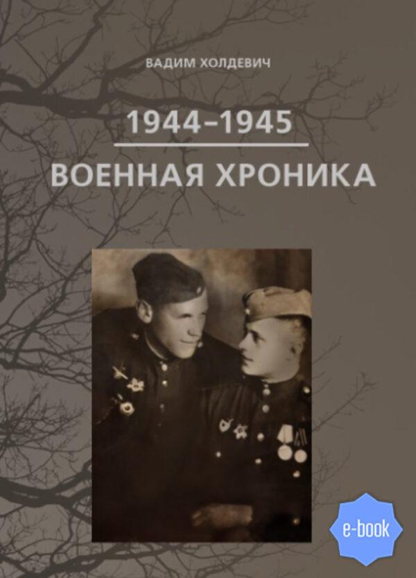 Военная хроника 1944-1945