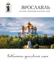 Ярославль. История