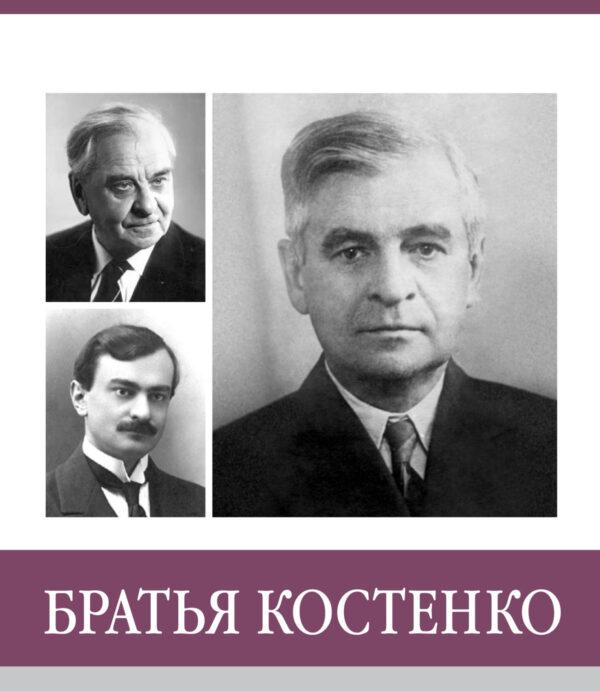 Знаменитые земляки. Братья Костенко