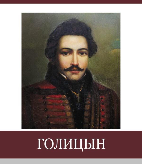 Знаменитые земляки. Голицын