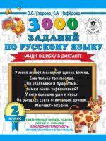 3000 заданий по русскому языку. Найди ошибку в диктанте. 2 класс