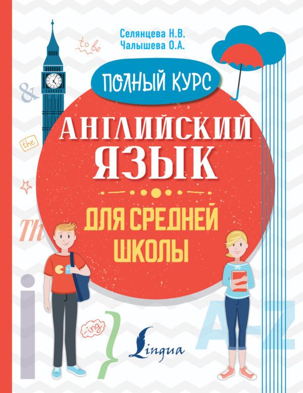 Английский язык для средней школы. Полный курс