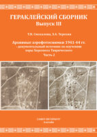 Архивные аэрофотоснимки 1941-44 гг.– документальный источник по изучению хоры Херсонеса Таврического. Часть 2