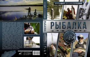 Большая энциклопедия. Рыбалка