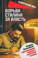 Борьба Сталина за власть. Воспоминания бывшего секретаря Сталина