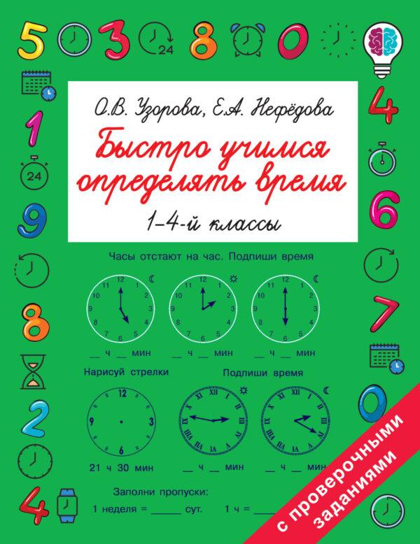 Быстро учимся определять время. 1-4 классы