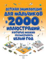 Детская энциклопедия для мальчиков в 2000 иллюстраций