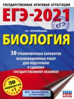 ЕГЭ-2021. Биология. 30 тренировочных вариантов экзаменационных работ для подготовки к единому государственному экзамену