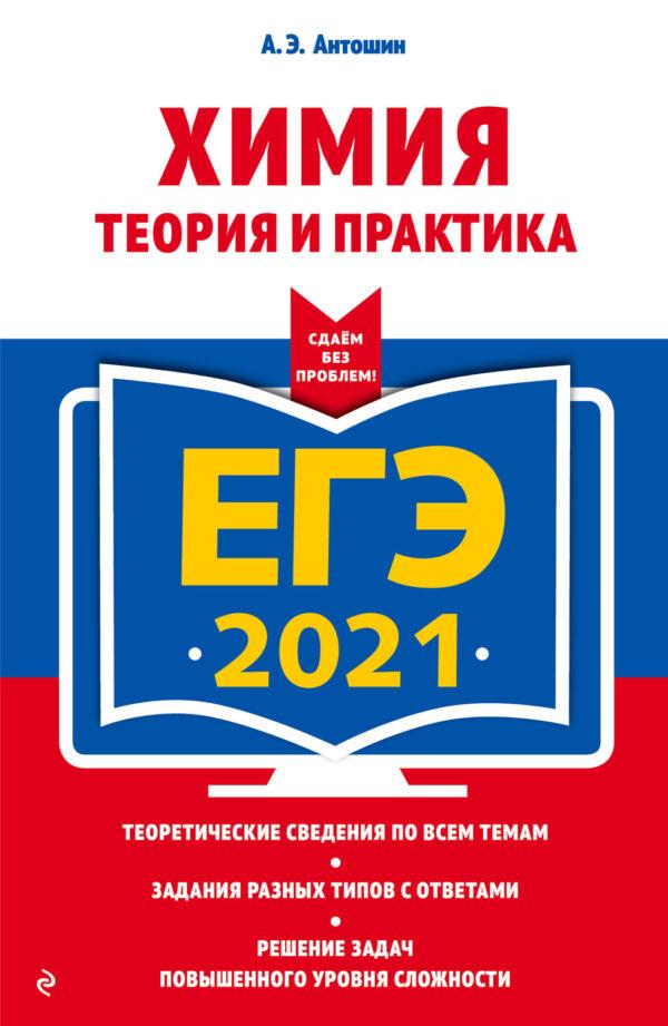 ЕГЭ-2021. Химия. Теория и практика