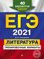 ЕГЭ-2021. Литература. Тренировочные варианты. 40 вариантов