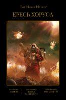 "Ересь Хоруса. Книга III: Легион. Битва за ""Бездну"". Механикум"