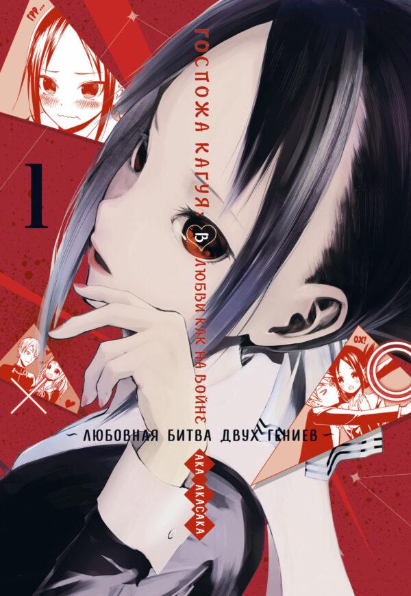 Госпожа Кагуя: В любви как на войне : Любовная битва двух гениев. Кн. 1