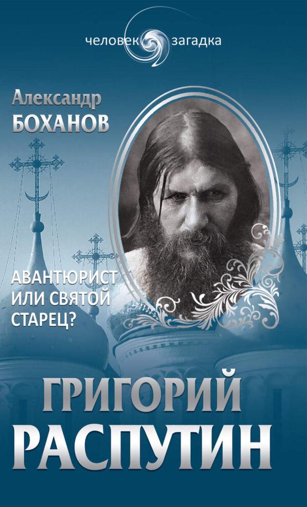 Григорий Распутин. Авантюрист или святой старец?