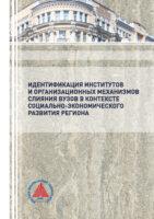 Идентификация институтов и организационных механизмов слияния вузов в контексте социально-экономического развития региона