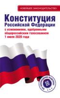 Конституция Российской Федерации. С изменениями