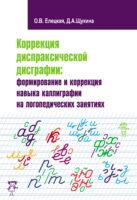 Коррекция диспраксической дисграфии: формирование и коррекция навыка каллиграфии на логопедических занятиях