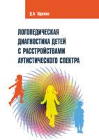 Логопедическая диагностика детей с расстройствами аутистического спектра