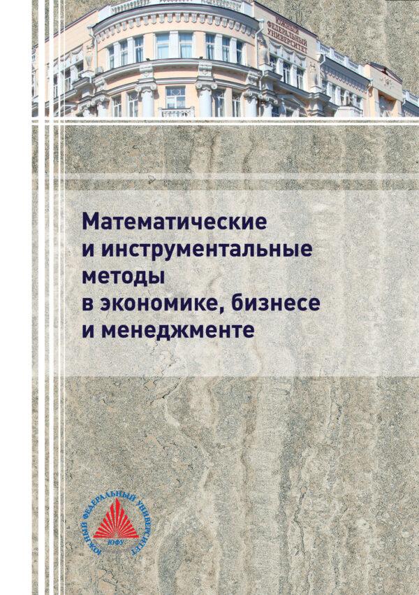 Математические и инструментальные методы в экономике