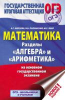Математика. Разделы «Алгебра» и «Арифметика» на основном государственном экзамене