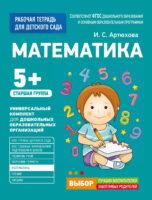 Математика. Старшая группа