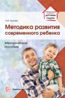 Методика развития современного ребенка