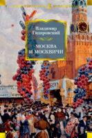 Москва и москвичи (сборник)