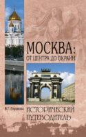 Москва: от центра до окраин. Административные округа Москвы