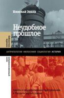 Неудобное прошлое:Память о государственных преступлениях в России и других странах