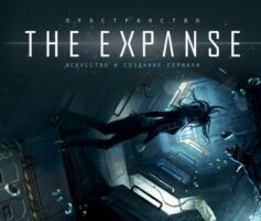 Пространство. Искусство и создание сериала The Expanse.