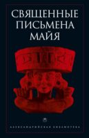Священные письмена майя