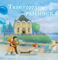 Твой город – Рыбинск