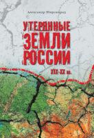 Утерянные земли России. XIX–XX вв.