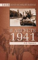 В августе 1941