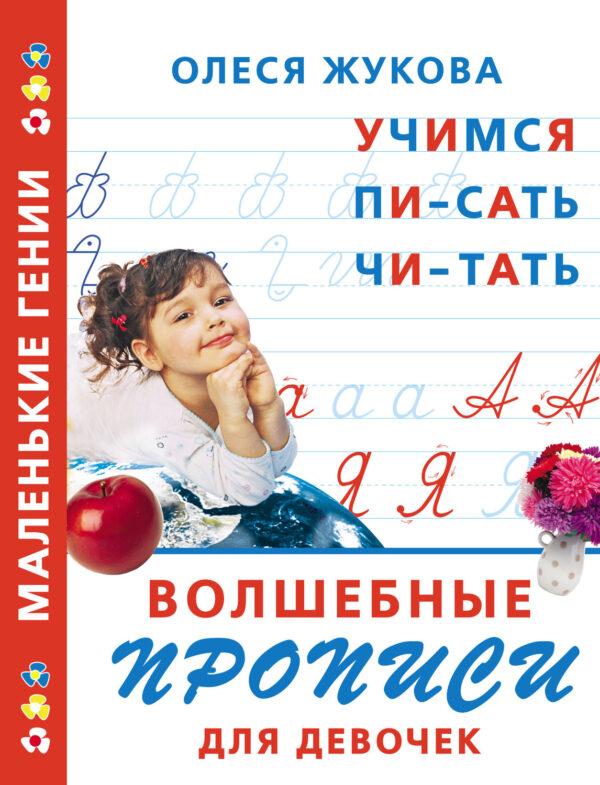 Волшебные прописи для девочек: учимся писать