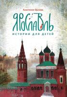 Ярославль. Истории для детей