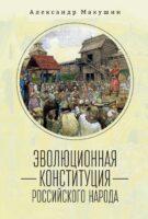 Эволюционная конституция российского народа