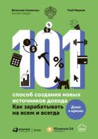 101 способ создания новых источников дохода