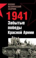 1941. Забытые победы Красной Армии (сборник)