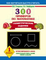 300 примеров по математике. Геометрические задания. 1 класс