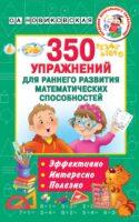 350 упражнений для раннего развития математических способностей