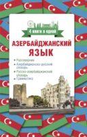Азербайджанский язык. 4 книги в одной: разговорник