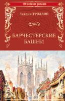 Барчестерские башни