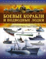 Боевые корабли и подводные лодки