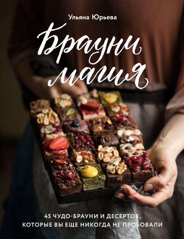Брауни-магия. 45 чудо-брауни и десертов