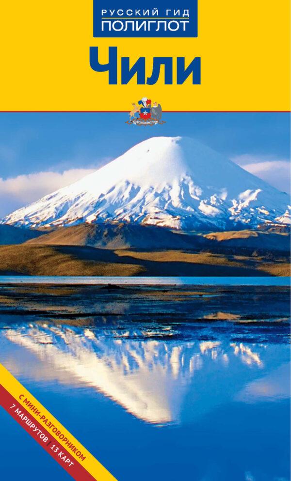 Чили. Путеводитель + мини-разговорник