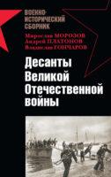 Десанты Великой Отечественной войны (сборник)